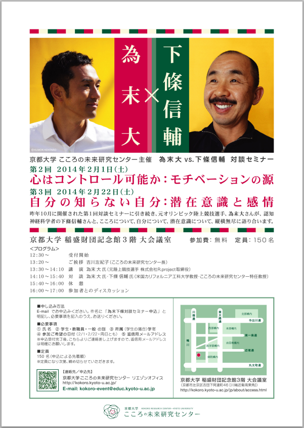 The 2nd Tamesue & Shimojo Talk Seminar held on Feb 1st
