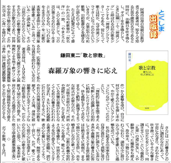 "Prof.Kamata's new book ""Song and Religion"" featured in ""Tokushima Shinbun"""