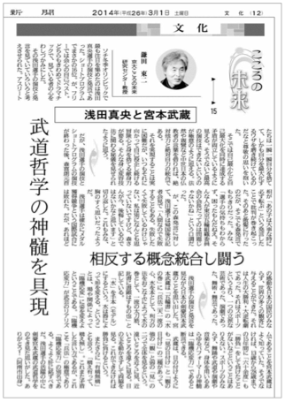 "Prof. Kamata's column published in ""Tokushima Shinbun"""