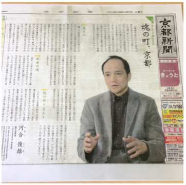 "Prof. Kawai featured in ""Kyoto Shinbun"""