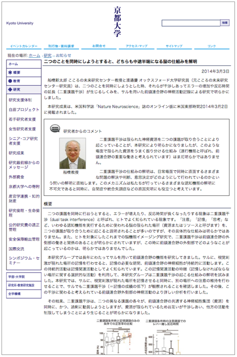 Prof. Funahashi's paper overview published in Kyoto University website