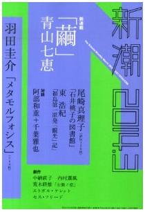 "Prof. Kawai's article published in ""Shincho"""