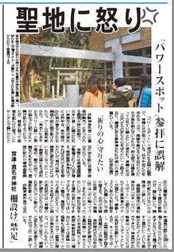 "Prof. Kamata featured in ""Mainichi Shinbun""."