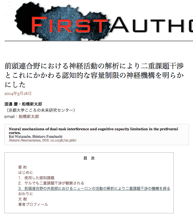 "Prof. Funahashi's review paper published in ""First Author's"""