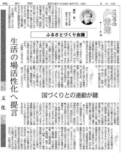 "Prof. Kamata's column published in ""Tokushima Shinbun""."