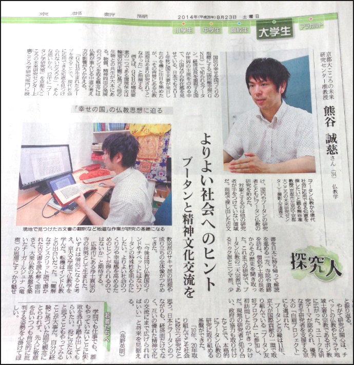Associate Prof. Kumagai featured in Kyoto newspaper