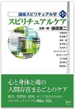 "The book ""Spiritual Care"" by Prof. Kamata and Prof. Becker published"