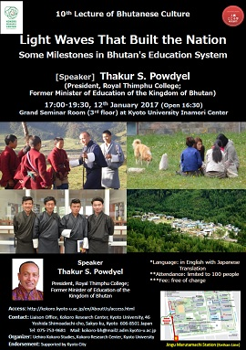 10th Lecuture of Bhutanese Culture (Light Waves That Built the Nation: Some Milestones in Bhutan's Education System)