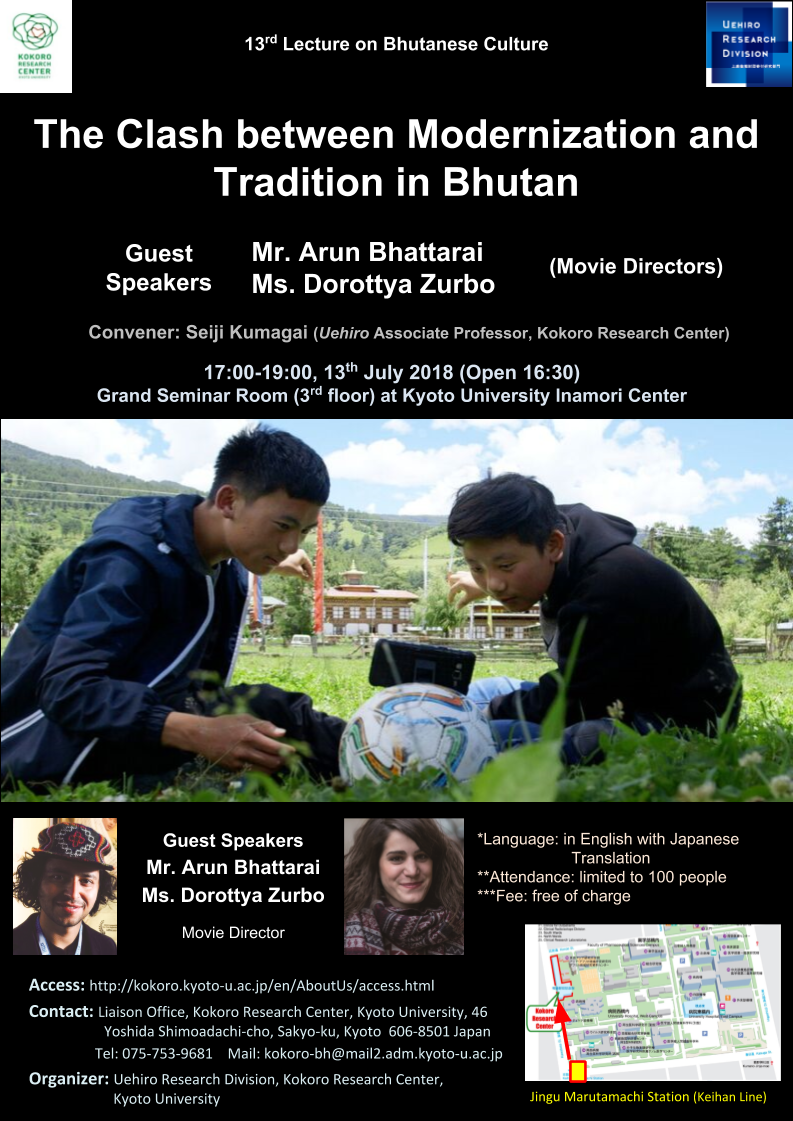 picture_13rd Lecture on Bhutanese Culture (2018.07.13)のコピー.png
