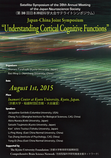 "Satellite Symposium of the 38th Annual Meeting of the Japan Neuroscience Society / Japan-China Joint Symposium for Understanding Cortical Cognitive"" (Aug.1st, 2015)"