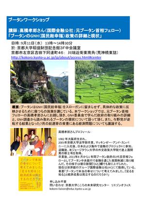 BhutanWS130911.png