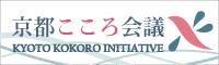 京都こころ会議