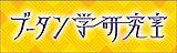 bhutan_banner_off.jpg