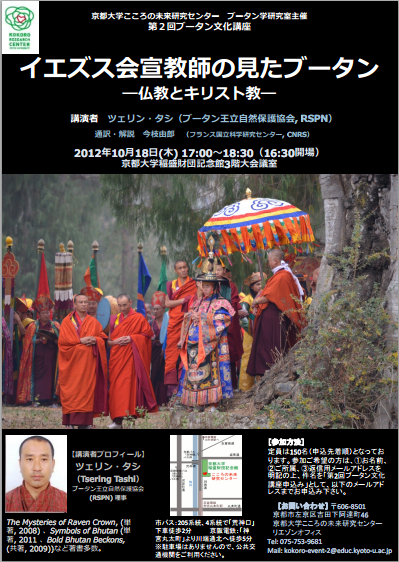 """The 2nd Lecture of Bhutanese Culture: """"Bhutan Seen Through the Eyes of a Jesuit Missionary: Buddhism and Christianity."""" – Oct.18, 2012"""