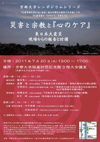 京都大学シンポジウムシリーズⅣ:宗教と災害~東日本大震災の現場からの報告と討議