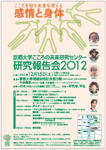 京都大学こころの未来研究センター 研究報告会2012 「こころを知り未来を考える ~感情と身体~」