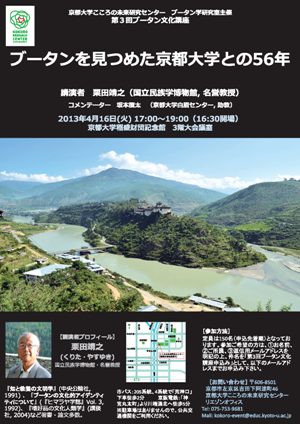 3rd Lecture on Bhutanese Culture: 56 years of Bhutan with Kyoto University on Apr.16, 2013