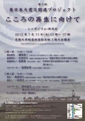第3回「東日本大震災関連プロジェクト~こころの再生に向けて」シンポジウム・研究会