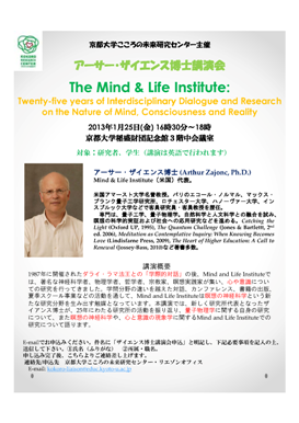 Lecture by Dr. Arthur Zajonc (Mind and Life Institute, USA) was held on Jan. 25, 2013.