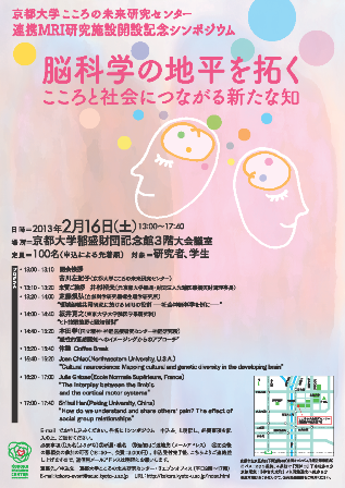 Kick-off Symposium for MRI Laboratory, Kokoro Research Center, Kyoto University on Feb. 16, 2013