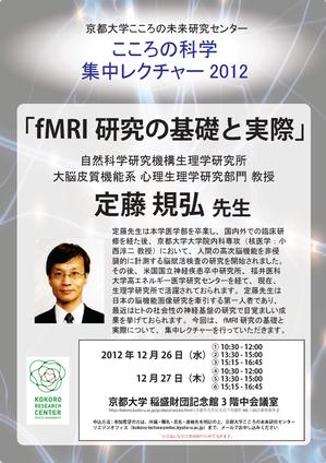 こころの科学 集中レクチャー2012 「fMRI 研究の基礎と実際」