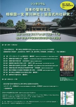 シンポジウム「日本の聖地文化~相模国一宮寒川神社と延喜式内社研究」