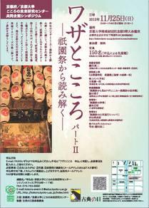 京都府/京都大学こころの未来研究センター共同企画シンポジウムワザとこころ パートⅡ ~ 祇園祭から読み解く