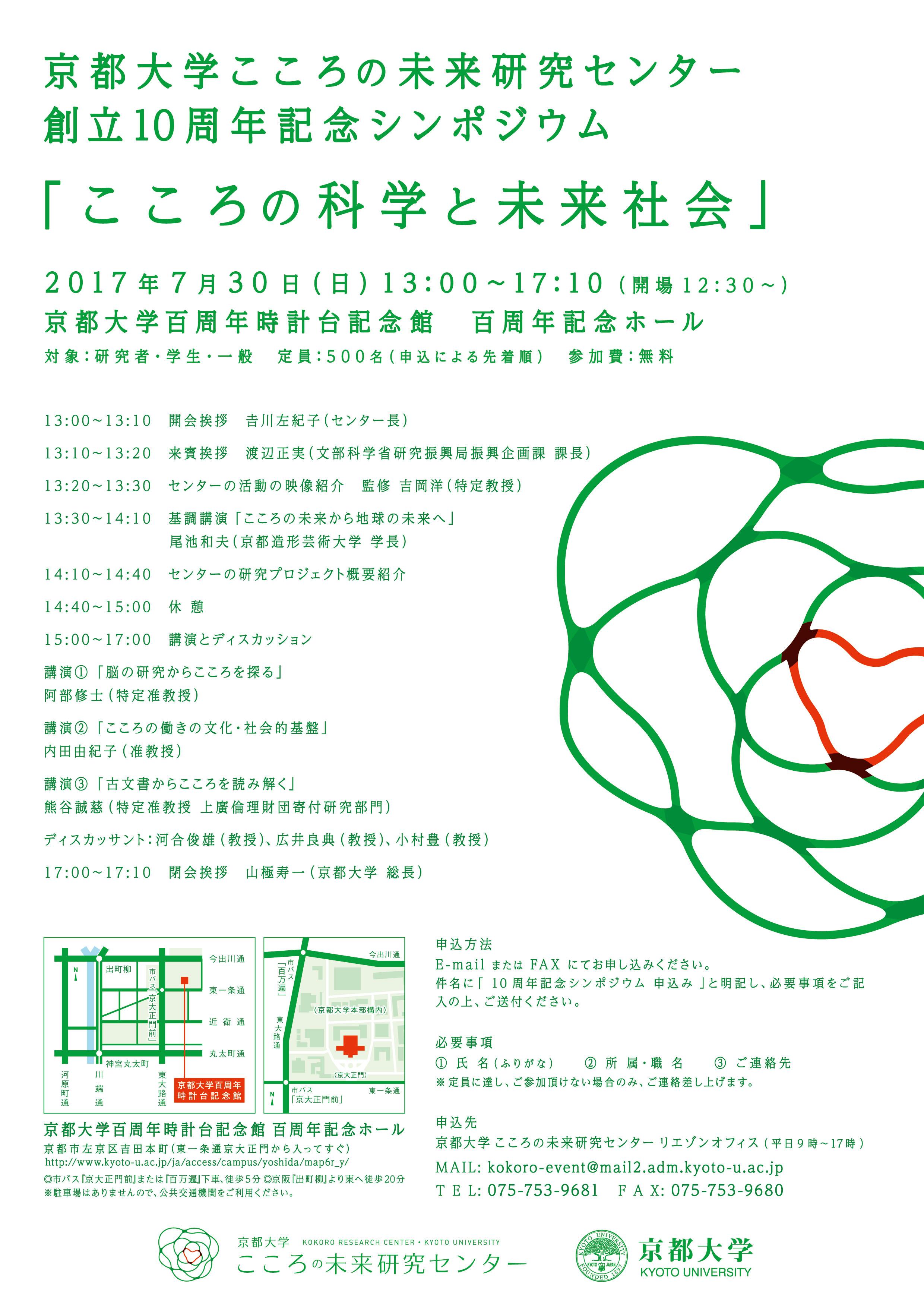 京都大学こころの未来研究センター創立10周年記念シンポジウム