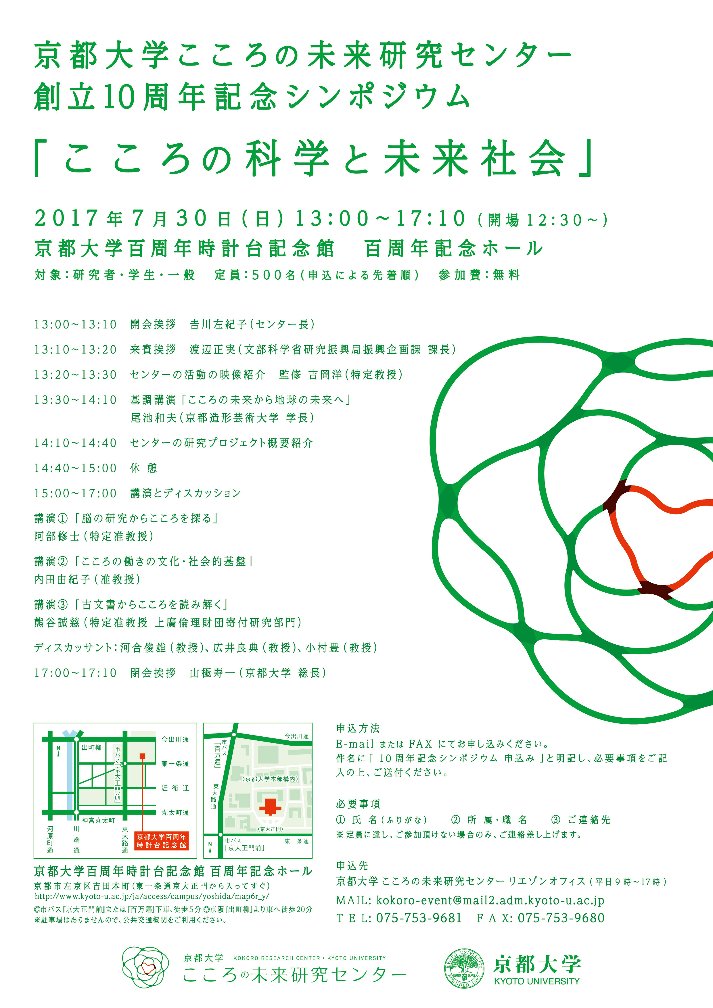 "Kyoto University Kokoro Research Center's 10th Anniversary Symposium ""The Science of Kokoro and the Future of Society"""