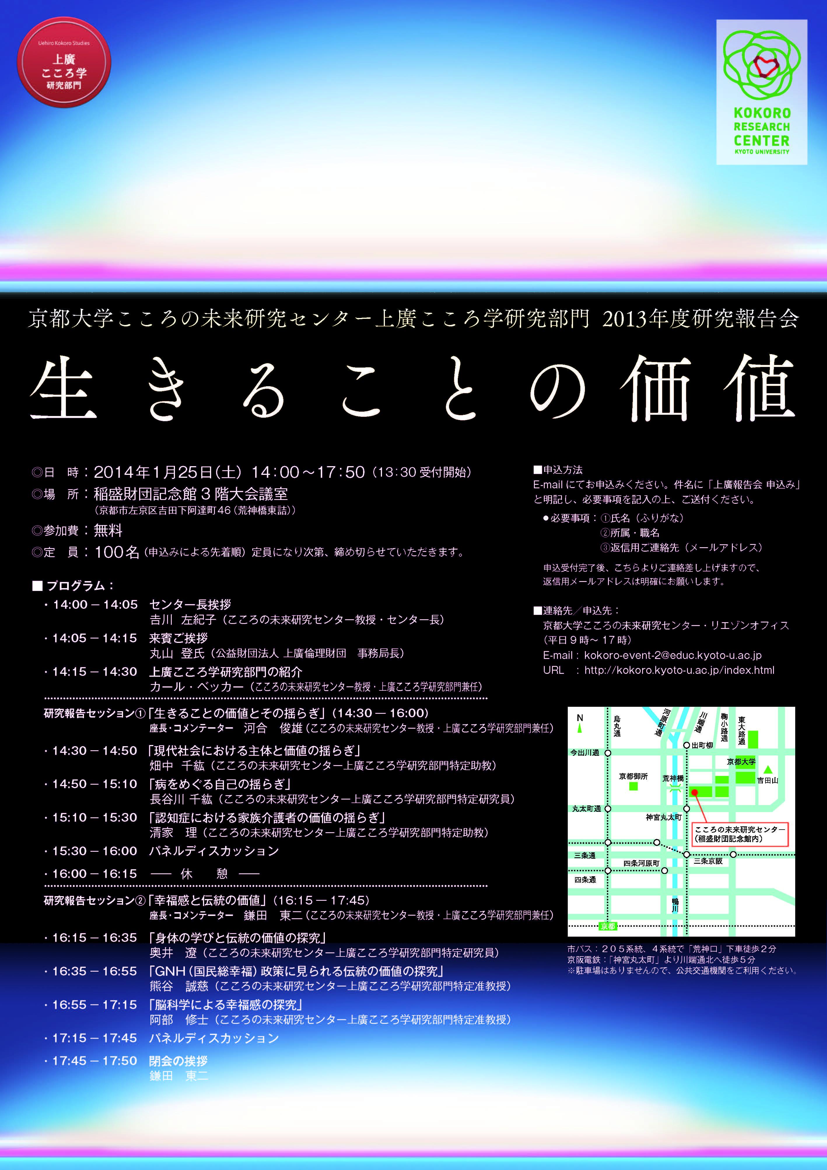 140125uehiro.jpg