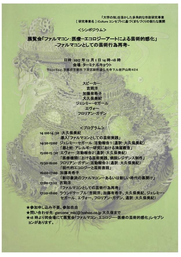 <シンポジウム>  展覧会「ファルマコン:医療–エコロジーアートによる芸術的感化」 -ファルマコンとしての芸術行為再考-