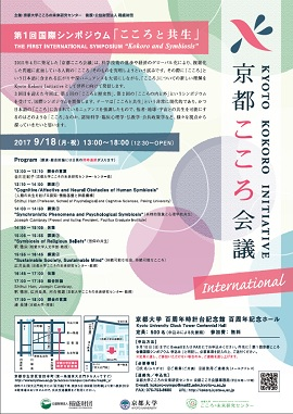 "The First Kyoto Kokoro Initiative International Symposium: ""Kokoro and Symbiosis"""