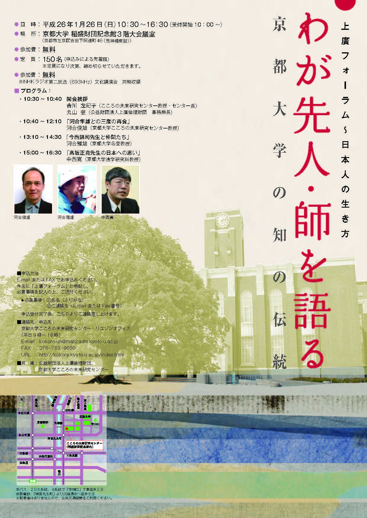 上廣フォーラム~日本人の生き方 「わが先人・師を語る」 京都大学知の伝統