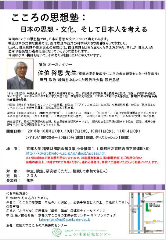 こころの思想塾: 日本の思想・文化、そして日本人を考える