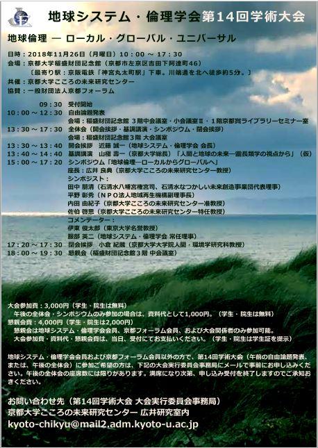 地球システム・倫理学会第14回学術大会(全体会) テーマ:地球倫理 ― ローカル・グローバル・ユニバーサル