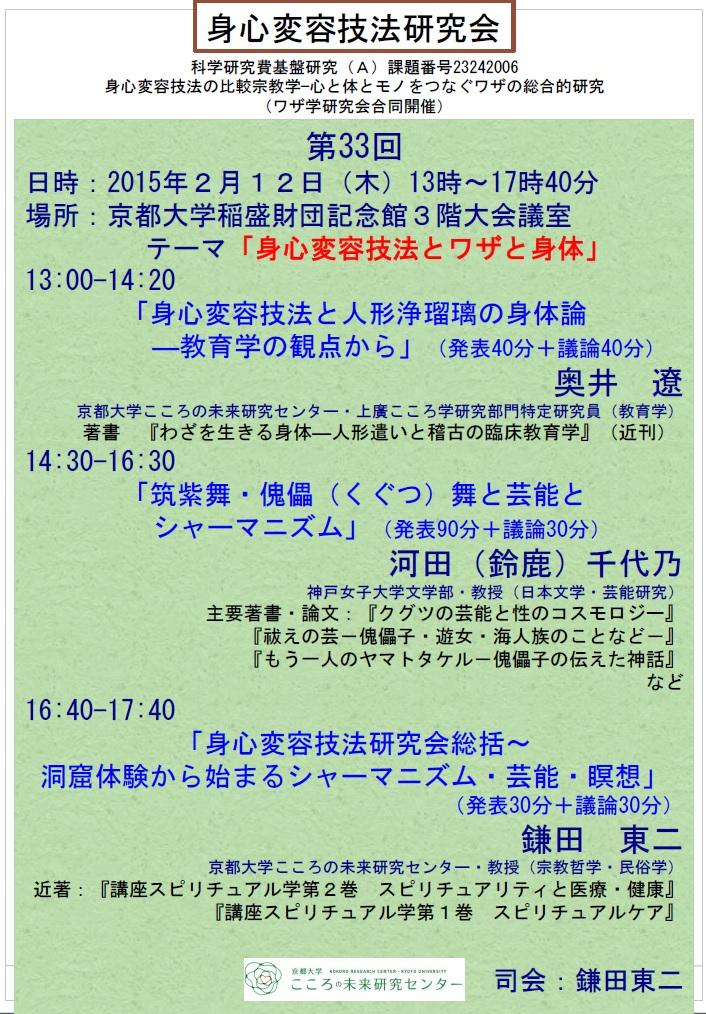 第33回身心変容技法研究会+ワザ学研究会