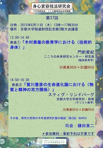 第37回身心変容技法+ワザ学・こころ観合同研究会