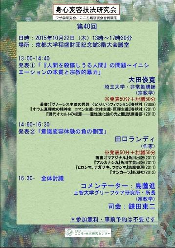 第40回身心変容技法&ワザ学・こころ観合同研究会