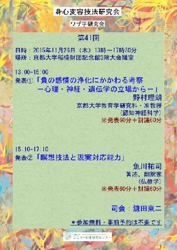 第41回身心変容技法&ワザ学研究会