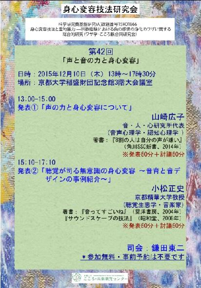 第42回身心変容技法&ワザ学・こころ観合同研究会