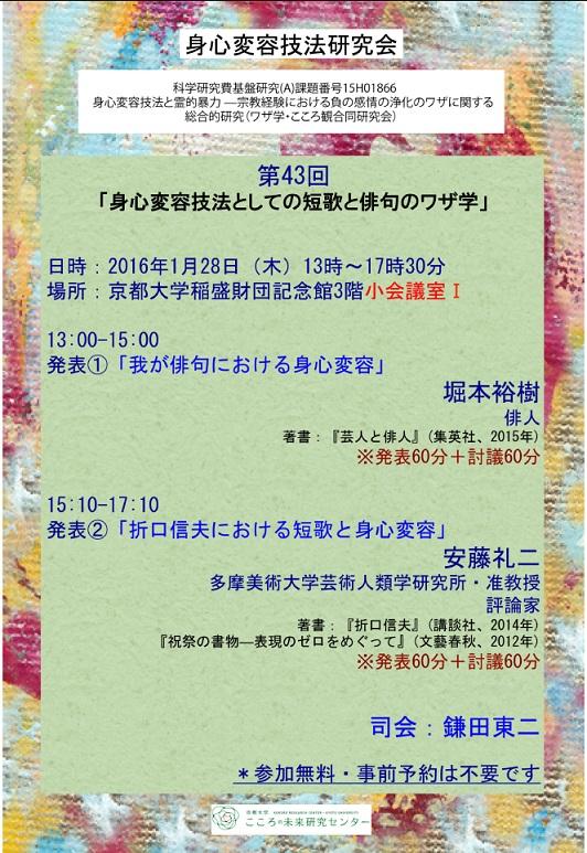 第43回身心変容技法&ワザ学・こころ観合同研究会