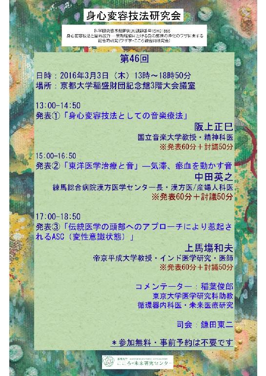 第46回身心変容技法&ワザ学・こころ観合同研究会