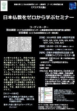 『アジア文化塾』 日本仏教をゼロから学ぶセミナー