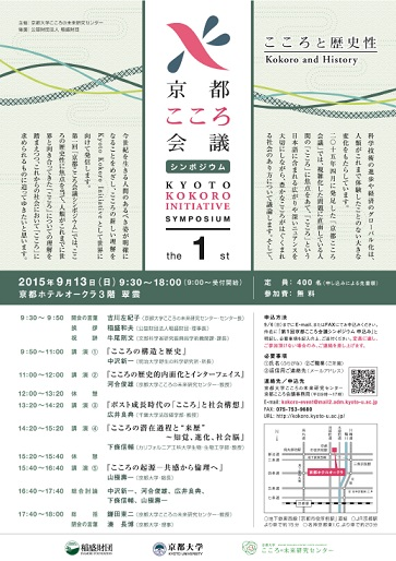 第1回京都こころ会議シンポジウム 「こころと歴史性」