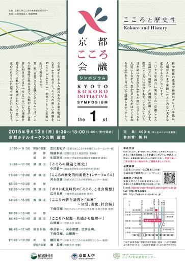 Kokoro-Initiative-symposium1.jpg