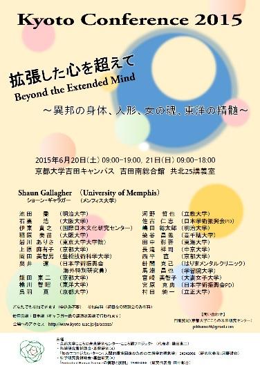 京都カンファレンス 2015 「拡張した心を超えて:異邦の身体、人形、女の魂、東洋の精髄」