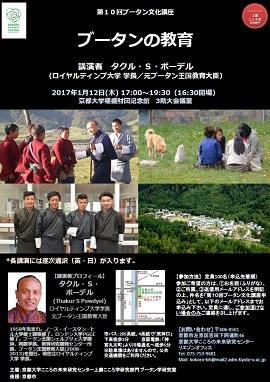 第10回ブータン文化講座(ブータンの教育)