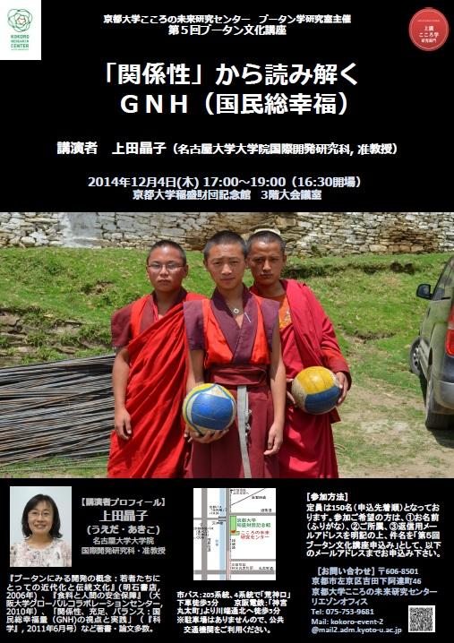 第5回ブータン文化講座 「関係性」から読み解くGNH(国民総幸福)