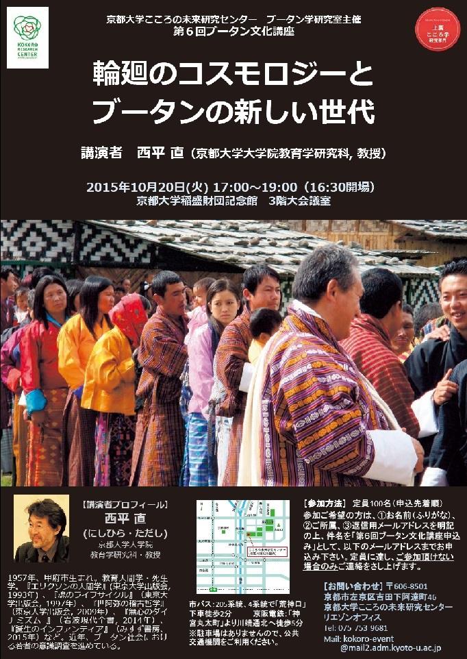 第6回ブータン文化講座 「輪廻のコスモロジーとブータンの新しい世代」