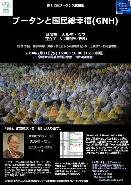 第12回ブータン文化講座(ブータンと国民総幸福(GNH))